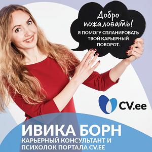 ИВИКА БОРН, карьерный консультант и психолок портала CV.ee
